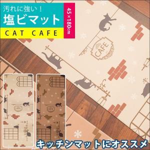 キッチンマット 45×180cm ねこ柄 猫 防水 防滴 汚れにくい 塩ビ マット キャットカフェ|futon