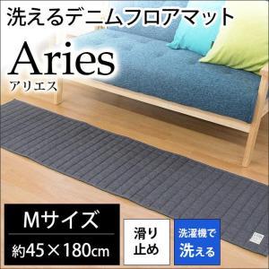 洗えるマット 45×180cm 綿100% デニム 滑り止め付き アクセントマット アリエス|futon