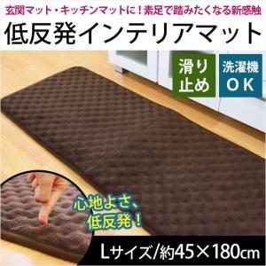 洗える低反発マット 45×180cm ぽこぽこ低反発ウレタン アクセントマット エクボ 滑り止め付き|futon