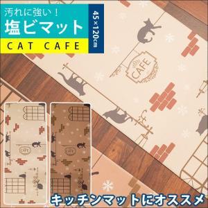 キッチンマット 45×120cm ねこ柄 猫 防水 防滴 汚れにくい 塩ビ マット キャットカフェ|futon