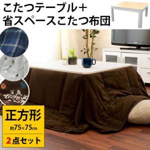 こたつ テーブル 正方形 省スペースこたつ掛け布団&コタツ本体セット 2点セット|futon