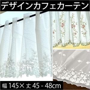 カフェカーテン 幅140×丈45cm 幅140×丈48cm 刺繍入り レース おしゃれ|futon
