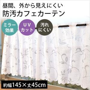 カフェカーテン 幅145×丈45cm 汚れにくい 防汚 UVカット ミラー レースカーテン リーフ柄 シュール|futon