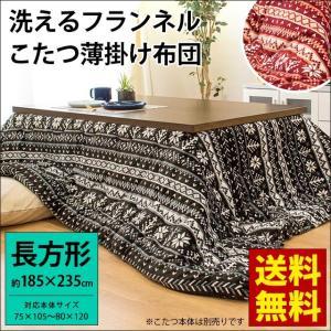 こたつ布団 長方形 185×235cm 北欧 ノルディック柄 暖かフランネル 洗える こたつ薄掛け布団 futon