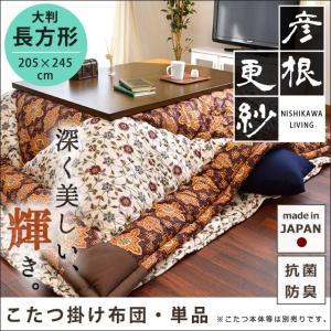 西川リビング こたつ布団 長方形 大判 205×245cm 日本製 彦根更紗 リバーシブル 抗菌防臭 こたつ掛け布団|futon