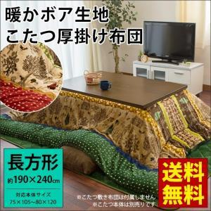 訳あり品 こたつ布団 長方形 200×240cm リーフ柄 こたつ薄掛け布団|futon