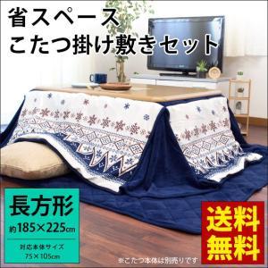 人気の北欧ノルディック柄デザイン!可愛いコタツ掛け敷き布団セット。  掛け布団の柄部分はニット編み、...
