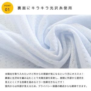 ミラーレースカーテン UVカット 遮熱 幅10...の詳細画像2