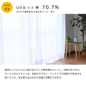 ミラーレースカーテン UVカット 遮熱 幅10...の詳細画像5