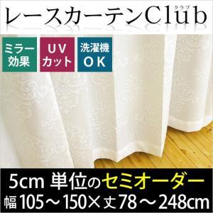 レースカーテン セミオーダーカーテン ダマスク柄 幅105〜150cm×丈78〜248cm 1枚単品|futon
