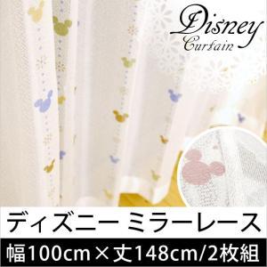 ディズニー ミラーレースカーテン Disney ミッキー/マルチ 幅100×丈148cm 2枚組 日本製|futon