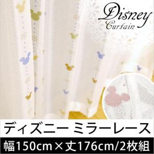 ディズニー ミラーレースカーテン Disney ミッキー/マルチ 幅150×丈176cm 2枚組 日本製|futon