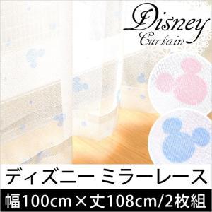 ディズニー ミラーレースカーテン Disney ミッキー/ドット 幅100×丈108cm 2枚組 日本製|futon