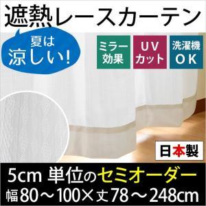 レースカーテン セミオーダーカーテン 日本製 遮熱 断熱 幅80〜100cm×丈78〜248cm 1枚単品|futon