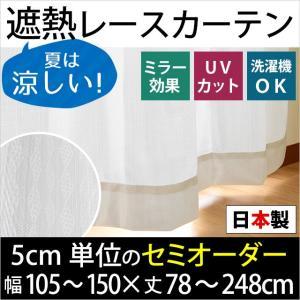 レースカーテン セミオーダーカーテン 日本製 遮熱 断熱 幅105〜150cm×丈78〜248cm 1枚単品の写真