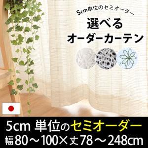 レースカーテン セミオーダーカーテン 日本製 幅80〜100cm×丈78〜248cm 1枚単品の写真