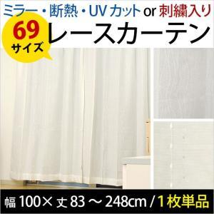 ミラーレースカーテン レースカーテン 幅100×丈83〜248cm 1枚単品|futon