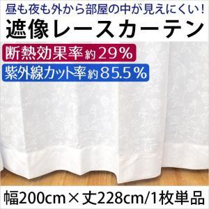 遮像レースカーテン 断熱 幅200×丈228cm 1枚単品 昼も夜も部屋の中が見えにくい Lルージュ|futon