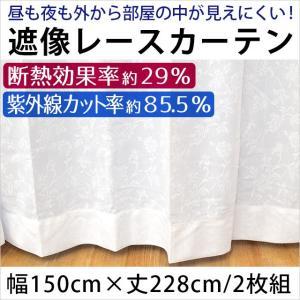 遮像レースカーテン 断熱 幅150×丈228cm 2枚組 昼も夜も部屋の中が見えにくい Lルージュ|futon