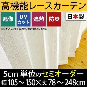 レースカーテン セミオーダーカーテン 日本製 遮像 UVカット 幅105〜150cm×丈78〜248cm 1枚単品の写真