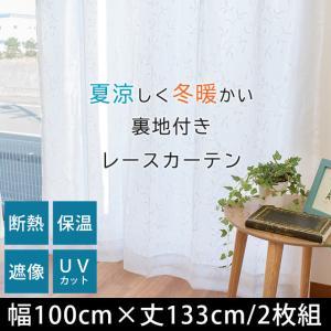 断熱レースカーテン 幅100×丈133cm 2枚組 遮像 保温 裏地付きレースカーテン Lルリシュモン|futon