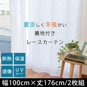断熱レースカーテン 幅100×丈176cm 2枚組 遮像 保温 裏地付きレースカーテン Lルリシュモン|futon