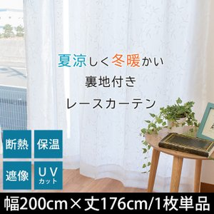 断熱レースカーテン 幅200×丈176cm 1枚単品 遮像 保温 裏地付きレースカーテン Lルリシュモン|futon