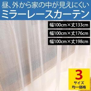 ミラーレースカーテン 2枚組 幅100cm 丈133cm 丈176cm 丈198cm 2枚組|futon