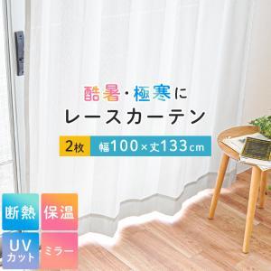 ミラーレースカーテン 幅100×丈133cm 2枚組 日本製 ストライプ柄 ジャズ futon