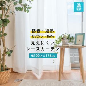 遮像レースカーテン 幅100×丈176cm 2枚組 遮熱 断熱 UVカット 防音 日本製 ガード|futon