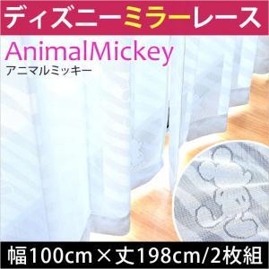 ミラーレースカーテン ディズニー Disney 幅100×丈198cm 2枚組 アニマルミッキー futon