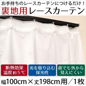 レースカーテン 後付け裏地カーテン 100×198cm用 1枚単品 断熱 遮像 採光 外から見えにくいカーテン|futon
