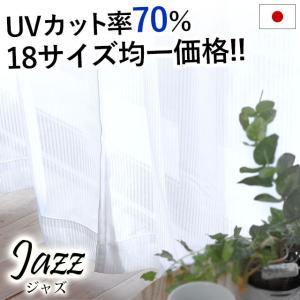 ミラーレースカーテン 幅100×丈118cm 2枚組 日本製 ストライプ柄 ジャズ futon