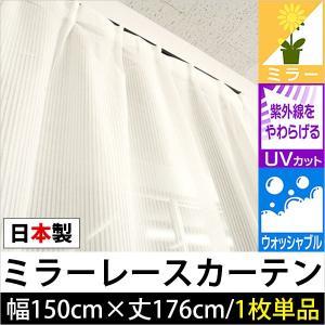 ミラーレースカーテン 幅150×丈176cm 1枚単品 日本製 ストライプ柄 ジャズ futon