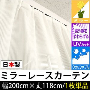 ミラーレースカーテン 幅200×丈118cm 1枚単品 日本製 ストライプ柄 ジャズ futon