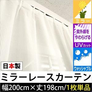 ミラーレースカーテン 幅200×丈198cm 1枚単品 日本製 ストライプ柄 ジャズ|futon