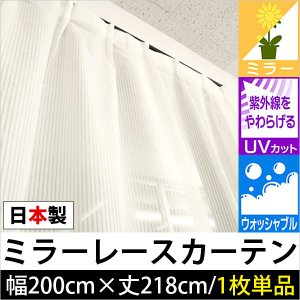 ミラーレースカーテン 幅200×丈218cm 1枚単品 日本製 ストライプ柄 ジャズの写真