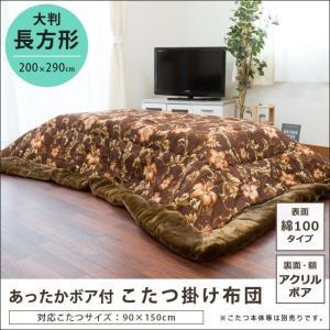 こたつ布団 長方形 超大判 200×290cm 裏アクリルボア リーフ柄 こたつ厚掛け布団 futon