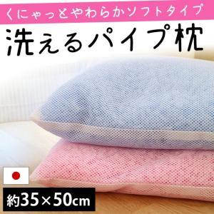 洗える枕 パイプ枕 35×50cm 日本製 ソフトパイプ ウォッシャブル まくら 高さ調整 調節 快眠枕の写真