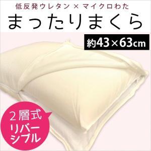 枕 まくら 低反発&マイクロわた リバーシブル まったり枕 快眠枕|futon