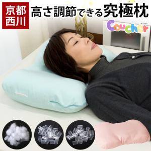 京都西川×こだわり安眠館の共同開発!究極の枕が完成しました。  安眠館オリジナル枕coucher(ク...