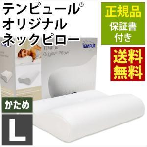 テンピュール オリジナルネックピロー L エルゴノミック 低反発枕 肩こり 枕 正規品 保証書付き|futon