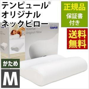 テンピュール オリジナルネックピロー M エルゴノミック 低反発枕 肩こり 枕 正規品 保証書付き|futon
