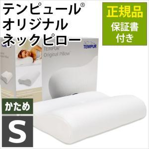 テンピュール オリジナルネックピロー S エルゴノミック 低反発枕 肩こり 枕 正規品 保証書付き|futon