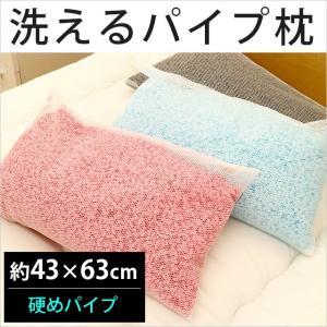 洗えるパイプ枕 43×63cm ウォッシャブル 高さ調節 調整 カラー パイプまくらの写真