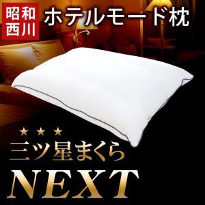 枕 まくら 洗える枕 昭和西川 パイプ&ポリエステルわた ホテルモード枕 NEXT ネクスト 43×...