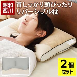 2個セットでさらにお買得★首をしっかり支えて、肩にぴったりと添う枕が登場。 大手寝具メーカー「昭和西...