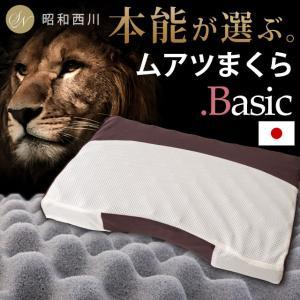 枕 まくら マクラ ムアツ枕 ベーシック 昭和西川 日本製 体圧分散 高さ調節 調整 ムアツまくら MP8050 快眠枕 健康枕|futon