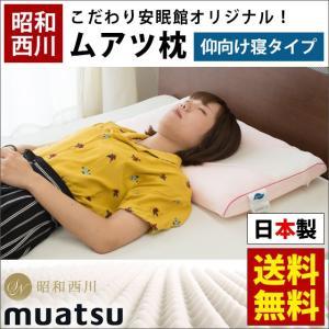 昭和西川×こだわり安眠館オリジナル「ムアツまくら」が登場!  体圧分散枕はポコポコが気になって眠れな...