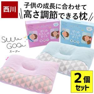 西川 洗えるパイプ枕 ジュニア枕 ぼくのわたしのまくら 2個セット 50×35cm 高さ調節 調整 ...